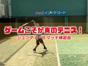 ゲームこそが真のテニス!ジュニアA・Bマッチ練習会を開催しました
