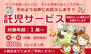 トップラン加古川校では託児サービス実施中!