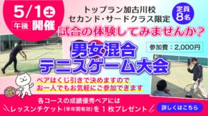 男女混合テニスゲーム大会開催【セカンド・サードクラス限定】