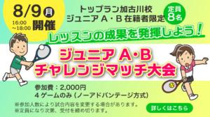ジュニアA・Bチャレンジマッチ開催!【8月9日(月)】