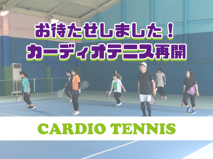カーディオテニス9月から再開!!