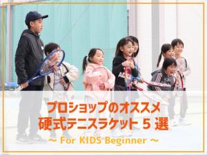 子ども用オススメ硬式テニスラケット5選