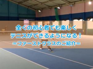 全くの初心者でも楽しくテニスができるようになる!ファーストクラスのご紹介