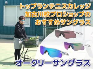 トップランテニスカレッジ加古川校プロショップがおすすめする、テニスにぴったりのオークリーサングラスのフレーム・レンズ