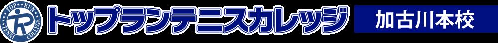 トップラン加古川校