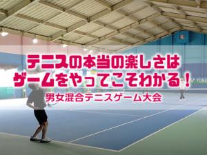 セカンド・サードクラスを対象とした男女混合テニスゲーム大会を開催!
