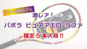 激レア!バボラ ピュアアエロ ラファ 【ナダル使用モデル】限定5本販売!