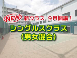 シングルスクラス(男女混合)9月より開講!